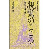 shinran_kokoro.jpg