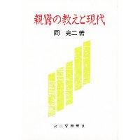 shinran_gendai.jpg